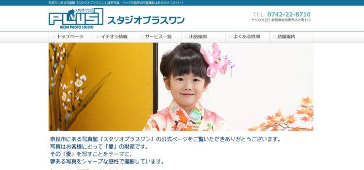 奈良県でおすすめの就活写真が撮影できる写真スタジオ11選6