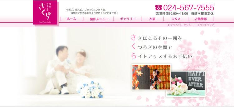 福島で撮れるビジネスプロフィール写真におすすめの写真スタジオ10選6
