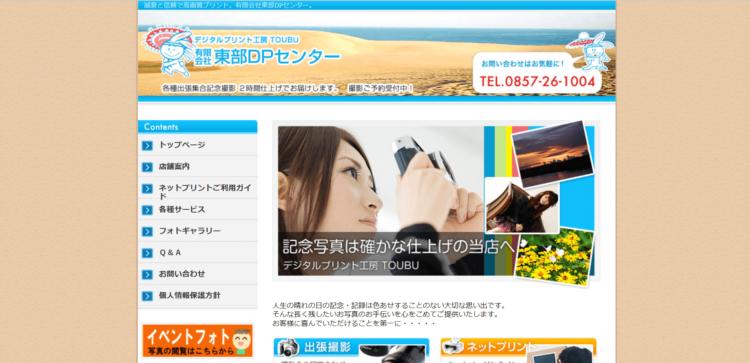 鳥取県でおすすめの就活写真が撮影できる写真スタジオ10選6