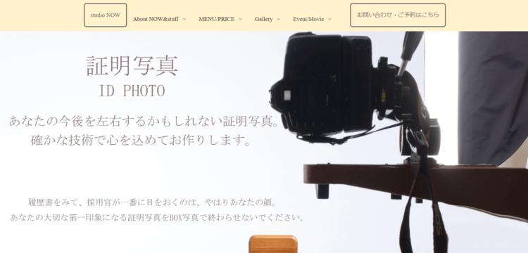 島根県でおすすめの就活写真が撮影できる写真スタジオ10選6