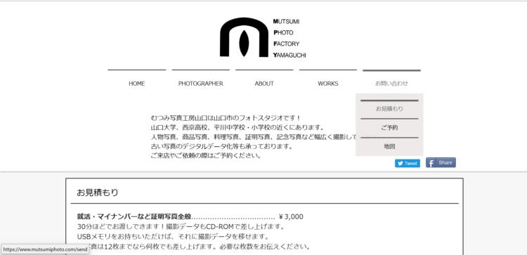 山口県でおすすめの就活写真が撮影できる写真スタジオX選6