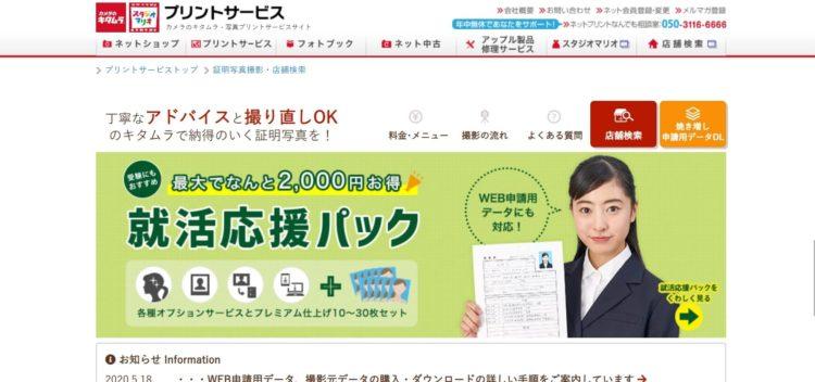 宮崎県でおすすめの就活写真が撮影できる写真スタジオ10選6