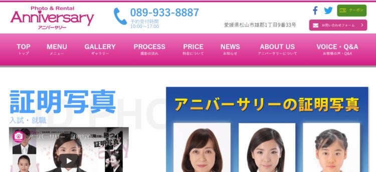 愛媛県でおすすめの就活写真が撮影できる写真スタジオ10選6