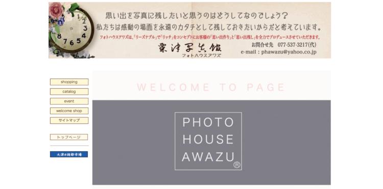 滋賀県でおすすめの就活写真が撮影できる写真スタジオ10選6
