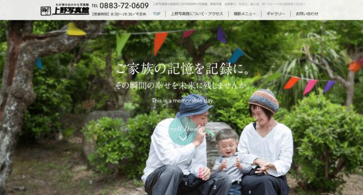 徳島県にある宣材写真の撮影におすすめな写真スタジオ9選6