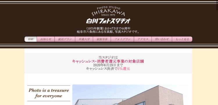 岐阜県にある宣材写真の撮影におすすめな写真スタジオ10選7