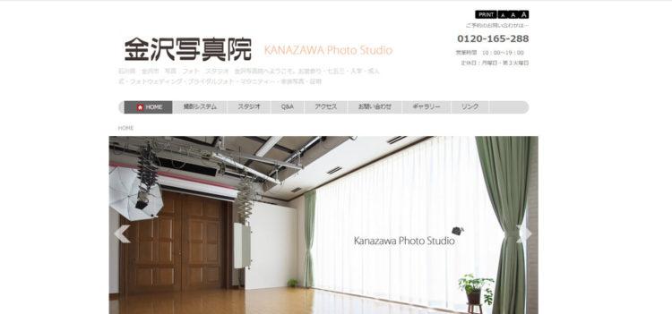 石川で撮れるビジネスプロフィール写真におすすめの写真スタジオ 10選7
