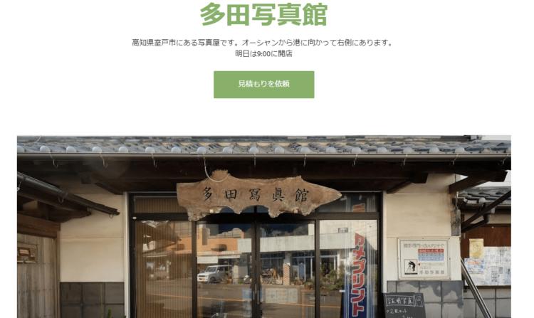 高知県でおすすめの就活写真が撮影できる写真スタジオ11選7