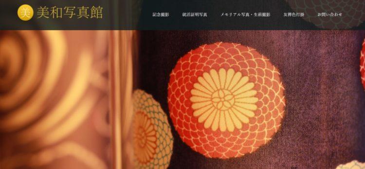 愛媛県でおすすめの就活写真が撮影できる写真スタジオ10選7