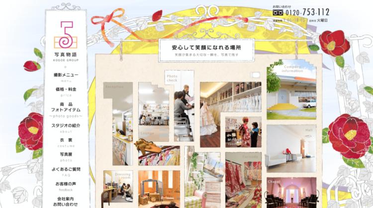 高知県にある宣材写真の撮影におすすめな写真スタジオ10選7
