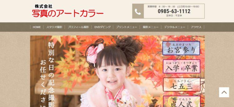 宮崎県でおすすめの就活写真が撮影できる写真スタジオ10選7