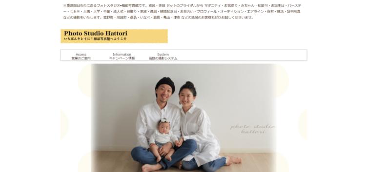 三重県でおすすめの就活写真が撮影できる写真スタジオ11選7