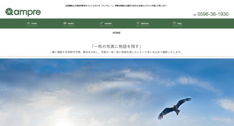 三重県にある宣材写真の撮影におすすめな写真スタジオ10選8