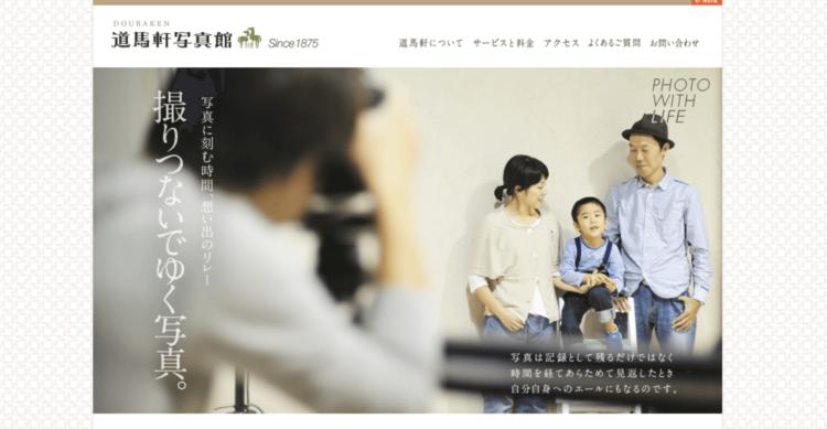 奈良県にある宣材写真の撮影におすすめな写真スタジオ10選8
