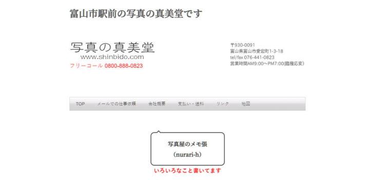 富山で撮れるビジネスプロフィール写真におすすめの写真スタジオ10選8