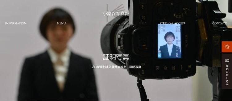 奈良県でおすすめの就活写真が撮影できる写真スタジオ11選8