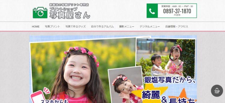 愛媛県でおすすめの就活写真が撮影できる写真スタジオ10選8