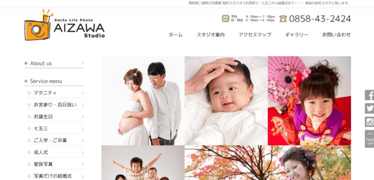 鳥取県でおすすめの就活写真が撮影できる写真スタジオ10選8