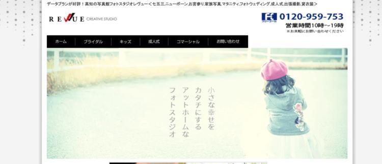 高知県にある宣材写真の撮影におすすめな写真スタジオ10選8