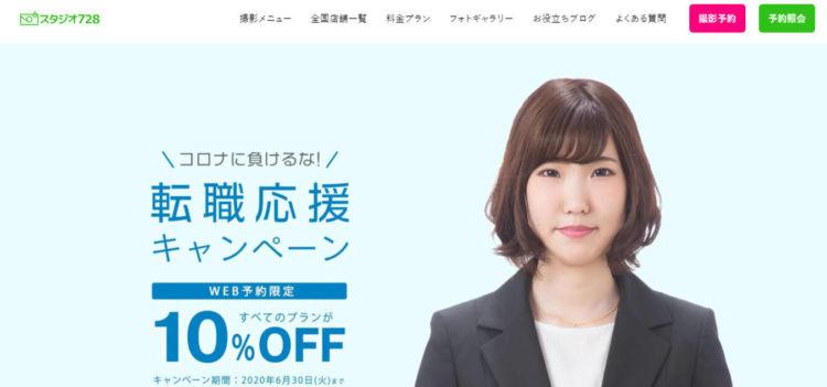 新宿で撮れるビジネスプロフィール写真におすすめの写真スタジオ11選8