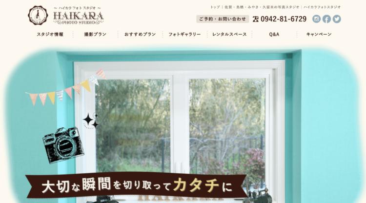 佐賀県にある宣材写真の撮影におすすめな写真スタジオ10選8