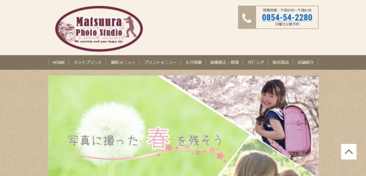 島根県でおすすめの就活写真が撮影できる写真スタジオX選8