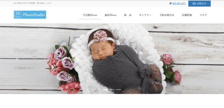 山口県でおすすめの就活写真が撮影できる写真スタジオX選8