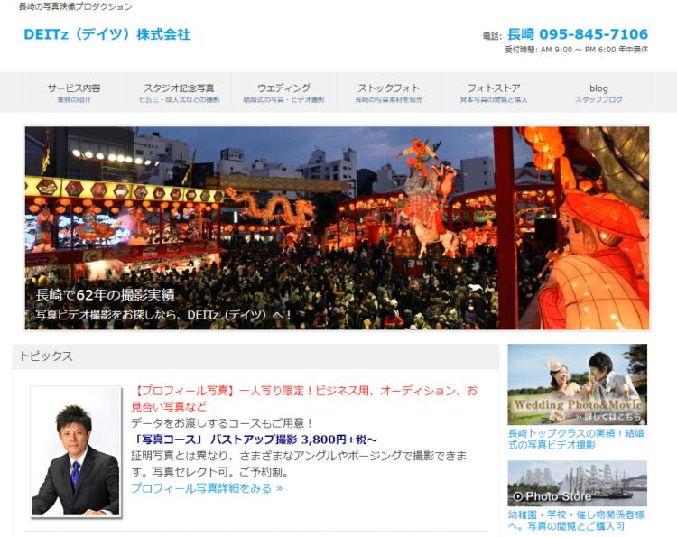 長崎県にある宣材写真の撮影におすすめな写真スタジオ10選8