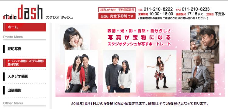 北海道にある宣材写真の撮影におすすめな写真スタジオ10選8