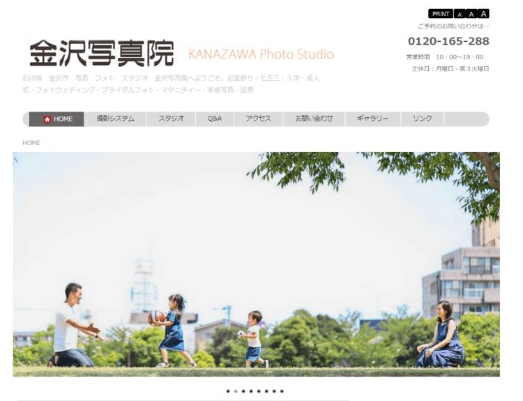 石川県にある宣材写真の撮影におすすめな写真スタジオ8選8