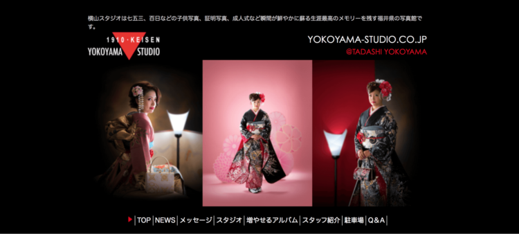 福井県にある宣材写真の撮影におすすめな写真スタジオ10選8