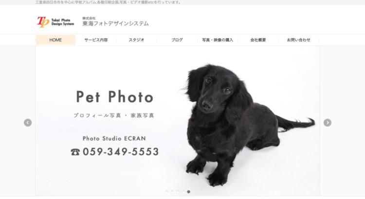 三重県にある宣材写真の撮影におすすめな写真スタジオ10選9