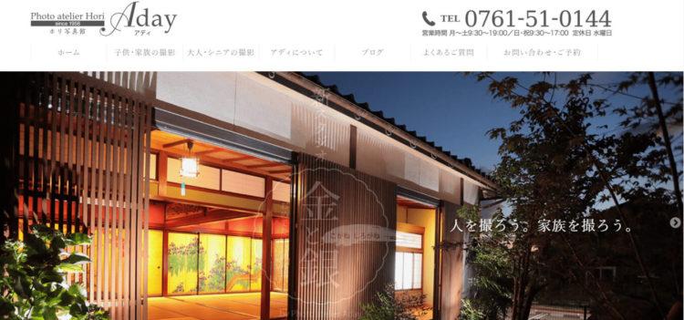 石川で撮れるビジネスプロフィール写真におすすめの写真スタジオ 10選9