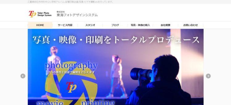 三重県でおすすめの就活写真が撮影できる写真スタジオ11選9