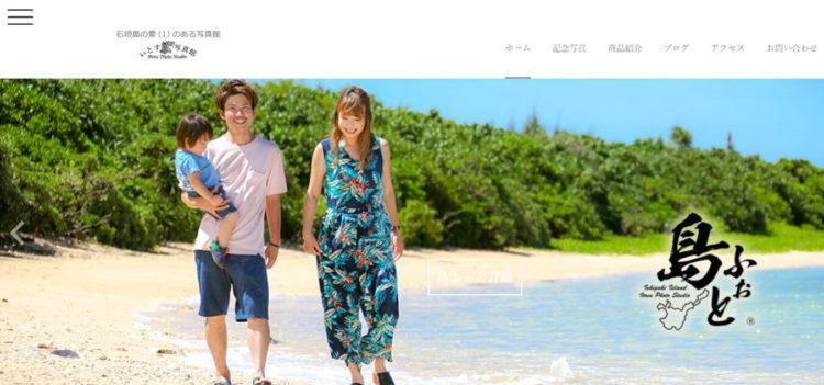 沖縄で撮れるビジネスプロフィール写真におすすめの写真スタジオ10選9