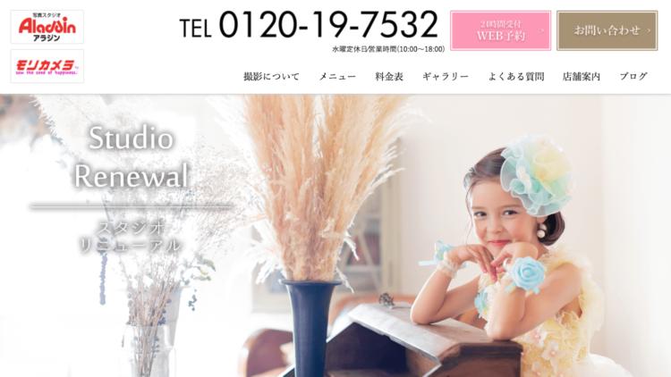 愛媛県にある宣材写真の撮影におすすめな写真スタジオ10選9