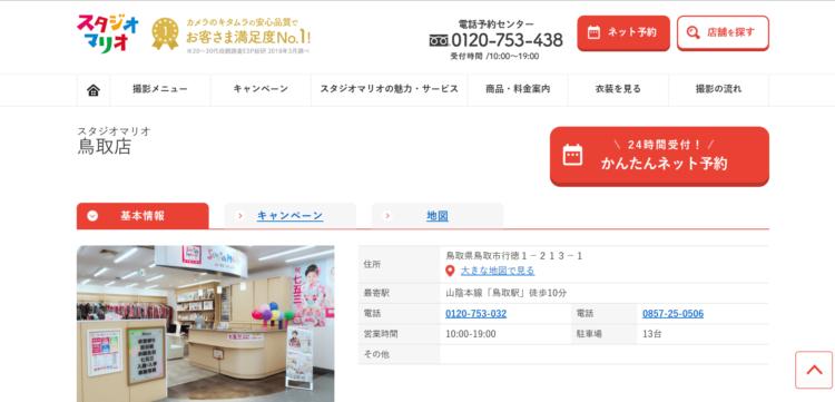 鳥取県でおすすめの就活写真が撮影できる写真スタジオ10選9