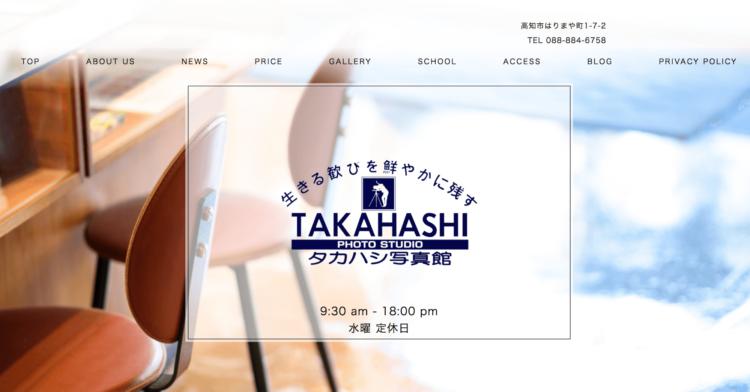 高知県にある宣材写真の撮影におすすめな写真スタジオ10選9