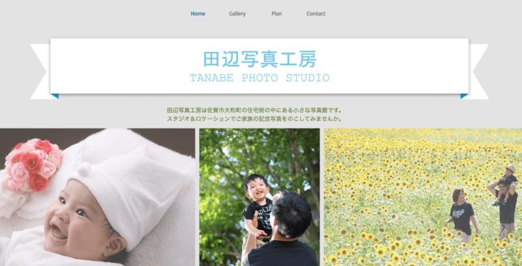 佐賀県にある宣材写真の撮影におすすめな写真スタジオ10選9