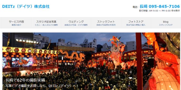 長崎県でおすすめの就活写真が撮影できる写真スタジオ11選9