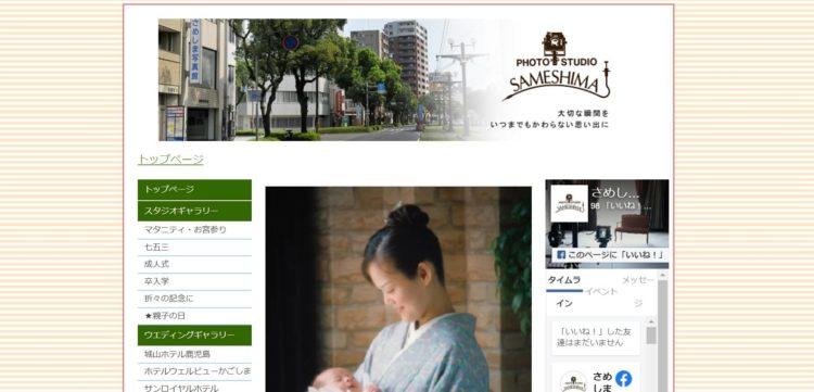 鹿児島県でおすすめの就活写真が撮影できる写真スタジオ10選9