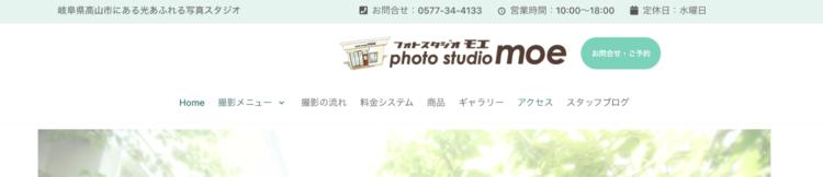 岐阜県にある宣材写真の撮影におすすめな写真スタジオ10選9