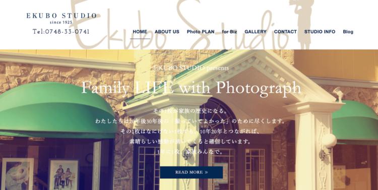 滋賀県でおすすめの就活写真が撮影できる写真スタジオ10選9
