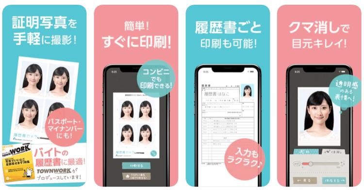 【最新版】パスポート写真の撮影におすすめのアプリを機種別に紹介1