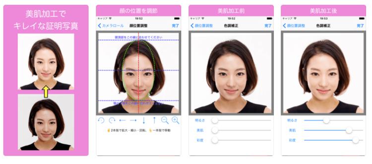 【最新版】パスポート写真の撮影におすすめのアプリを機種別に紹介7