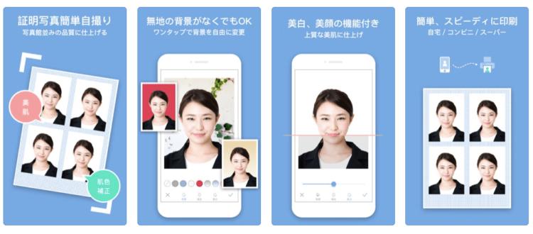 【最新版】パスポート写真の撮影におすすめのアプリを機種別に紹介9