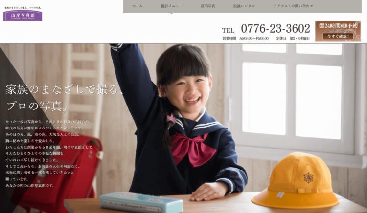 福井県でおすすめの就活写真が撮影できる写真スタジオ10選3