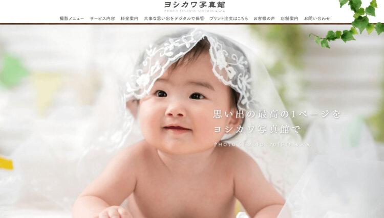 福井県でおすすめの就活写真が撮影できる写真スタジオ10選10