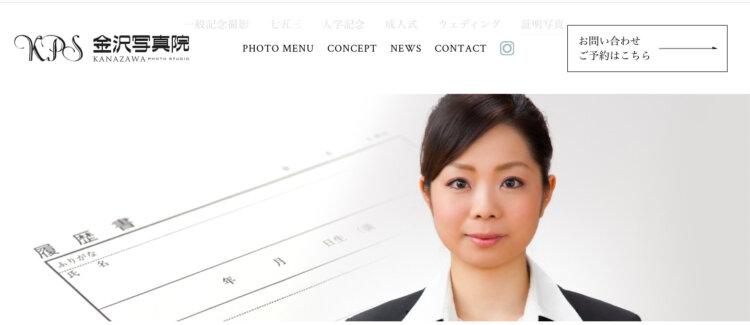 石川県でおすすめの就活写真が撮影できる写真スタジオ8選8
