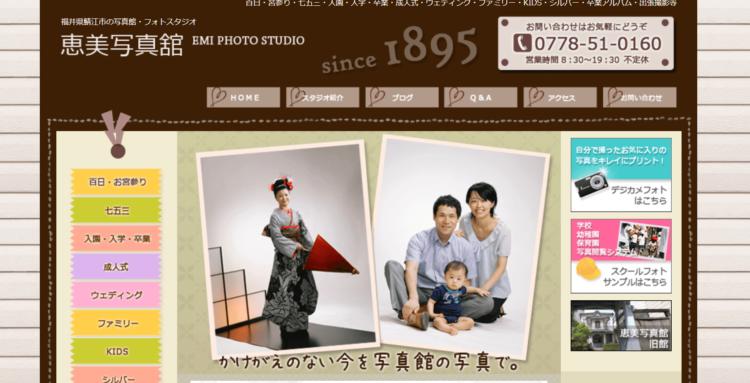 福井県でおすすめの就活写真が撮影できる写真スタジオ10選9